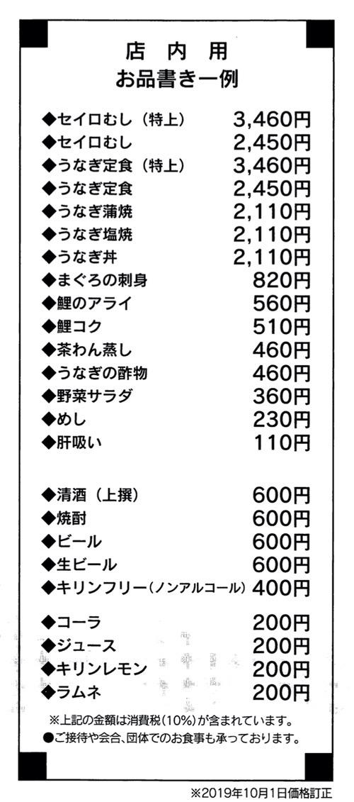 富松うなぎ屋 お品書き(メニュー表)店内用 メニュー・お品書き