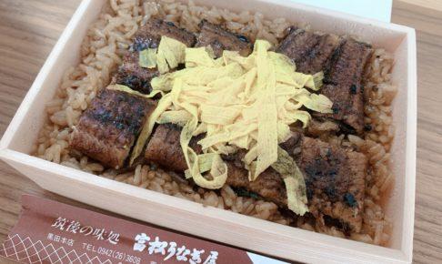富松うなぎ屋でお持ち帰り!鰻のせいろ蒸しが美味しい 【久留米市】