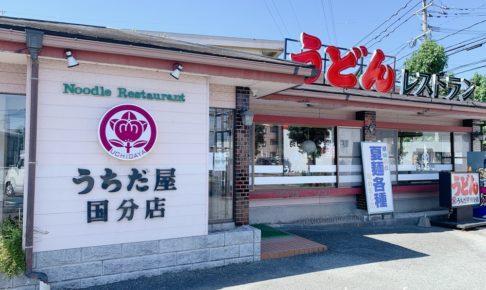 うちだ屋 国分店が8月30日をもって閉店【久留米市国分町】
