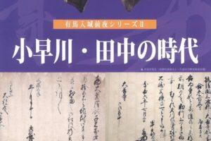 有馬入城前夜シリーズⅡ 小早川・田中の時代 貴重な古文書や歴史資料を展示公開