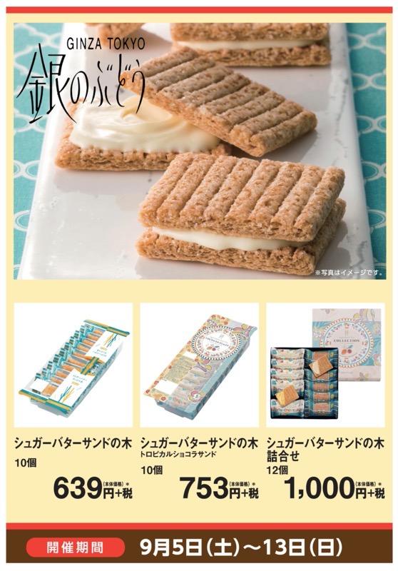 東京有名銘菓をゆめタウン久留米販売 シュガーバターの木