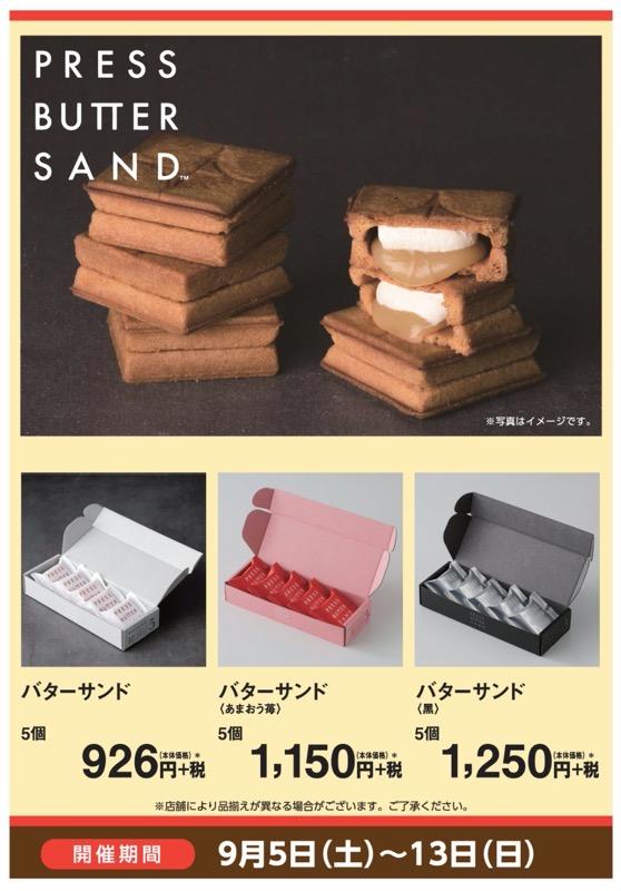 東京有名銘菓をゆめタウン久留米販売 バターサンド専門店 PRESS BUTTER SAND