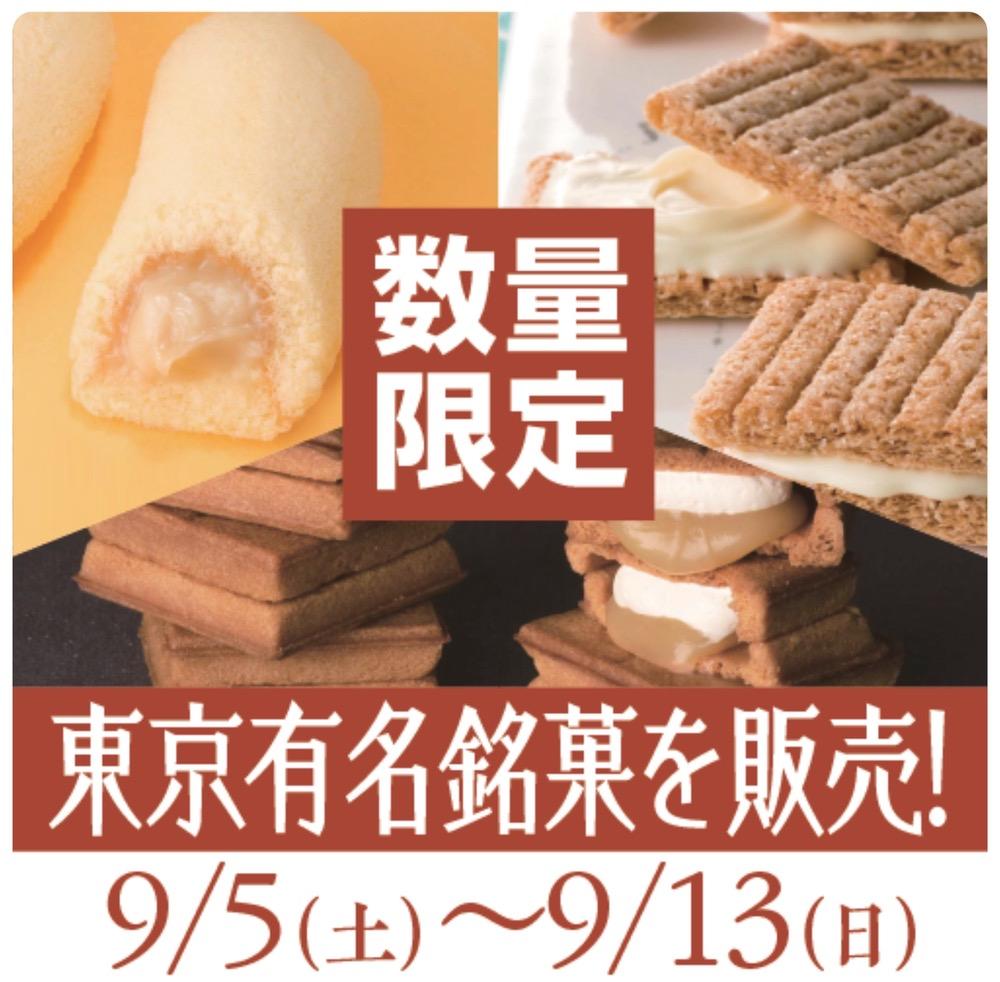 東京有名銘菓をゆめタウン久留米で数量限定販売【9/5〜9/13】