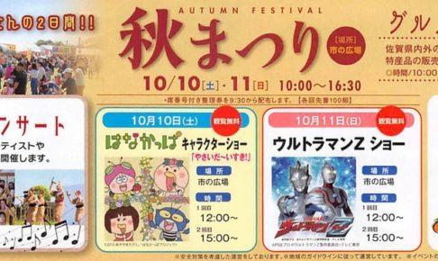 吉野ヶ里歴史公園「秋まつり」キャラクターショーやグルメなどイベント盛り沢山