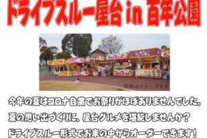 ドライブスルー屋台in 久留米百年公園 屋台グルメが出店【9/19〜9/22】