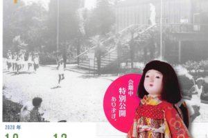 久留米市収蔵資料展2020 平和・祭典・人々のくらし【入場無料】