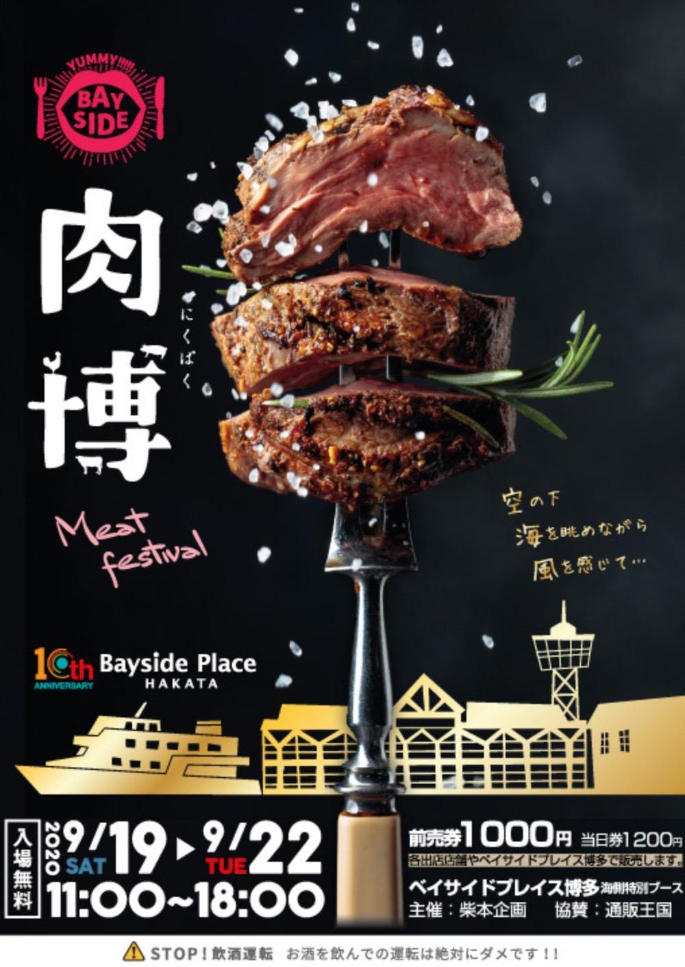 肉博(にくパク)2020 久留米のMALIBUが初出店!肉好きのためのイベント