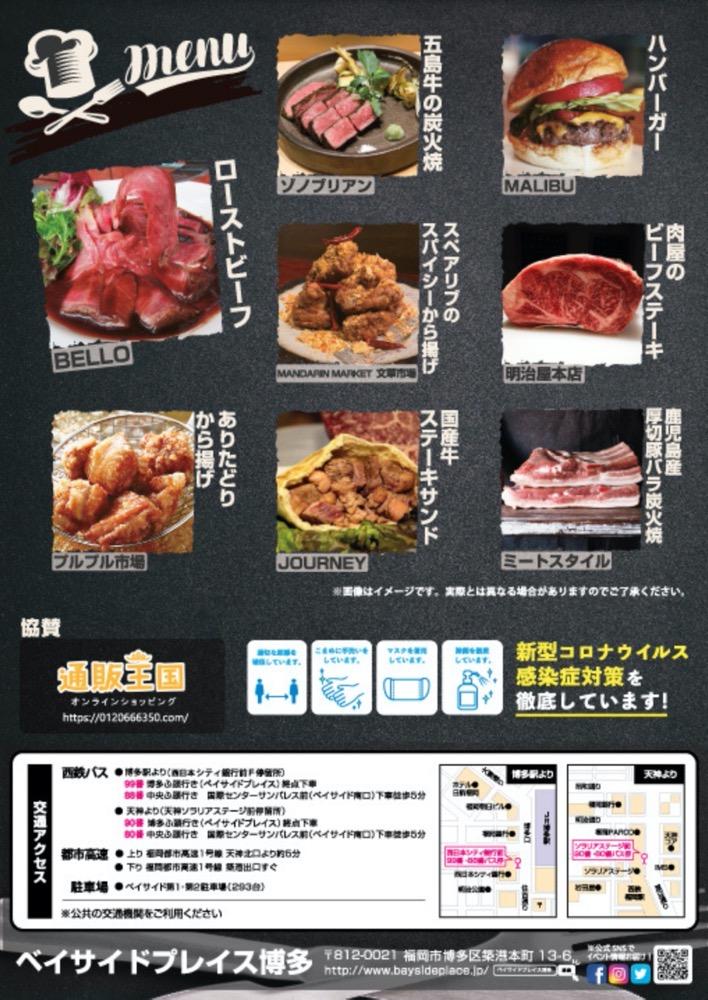 肉博(にくパク)2020 出店情報