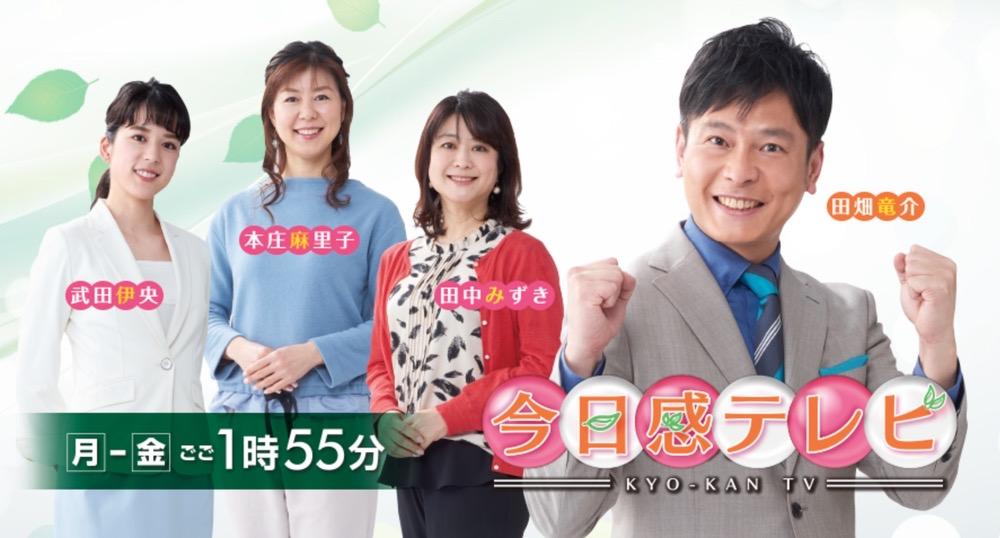今日感テレビ 今日で最終回 17年3ヶ月の歴史に幕 新番組「タダイマ!」に