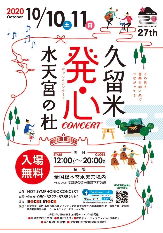 発心コンサート2020 久留米水天宮の社 10月10日、11日開催