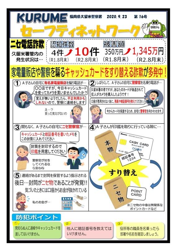 くるめセーフティネットワーク第16号「家電量販店や警察を騙るキャッシュカードをすり替える詐欺が多発中!」