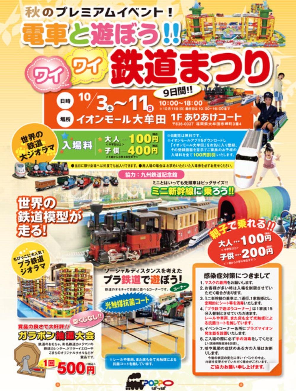 電車と遊ぼう!!ワイワイ鉄道まつり 世界の鉄道大ジオラマや親子で乗れるミニ新幹線