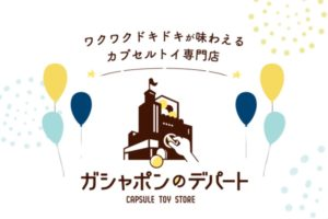 カプセルトイ専門店「ガシャポンのデパート」ゆめタウン久留米に10/2オープン