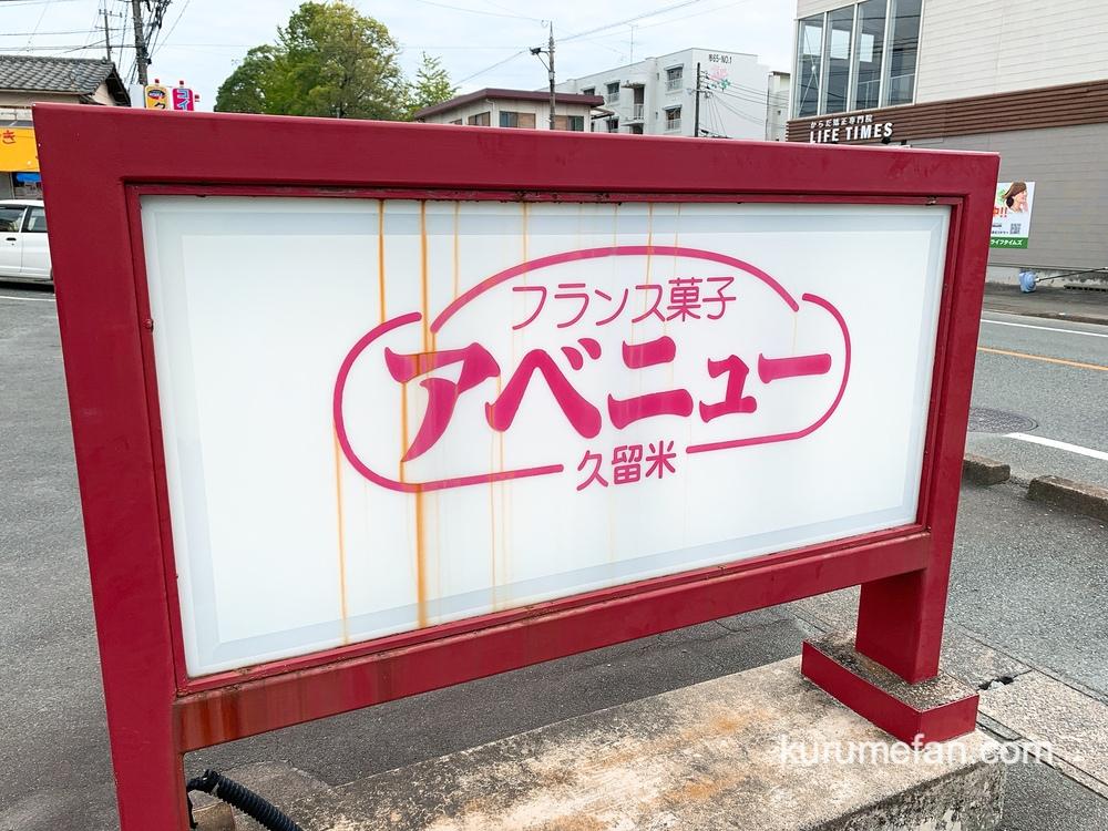 フランス菓子アベニュー 福岡県久留米市西町 駐車場