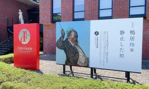久留米市美術館 没後35年 鴨居玲展 静止した刻 9月12日〜12月6日開催