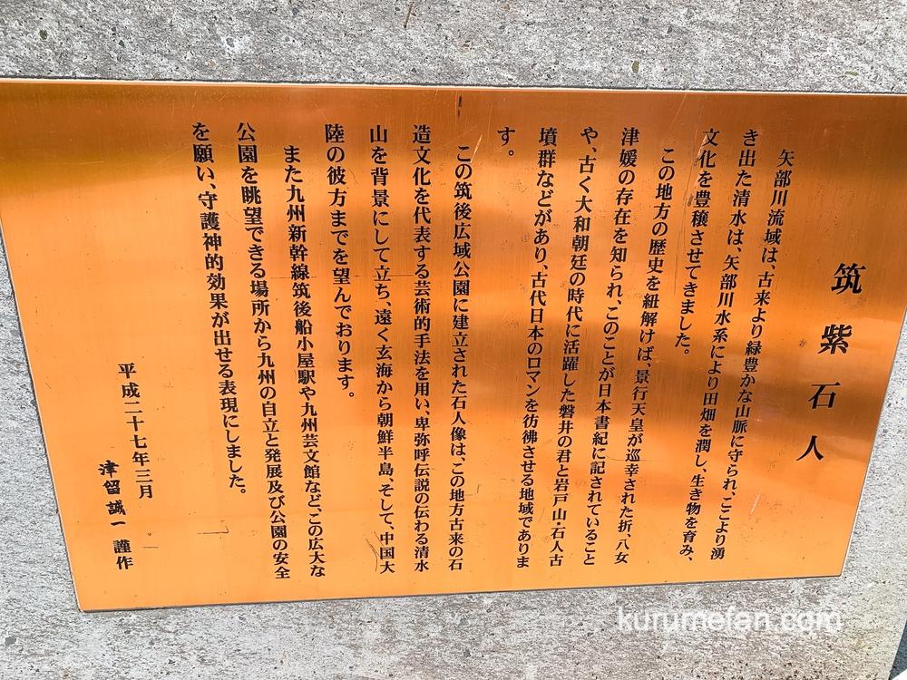 筑紫石人 筑後広域公園公園のモニュメント 大きな石像