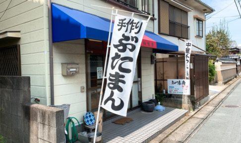 知味斉(ちみさい)久留米市寺町にある中華チマキと豚まんのお店