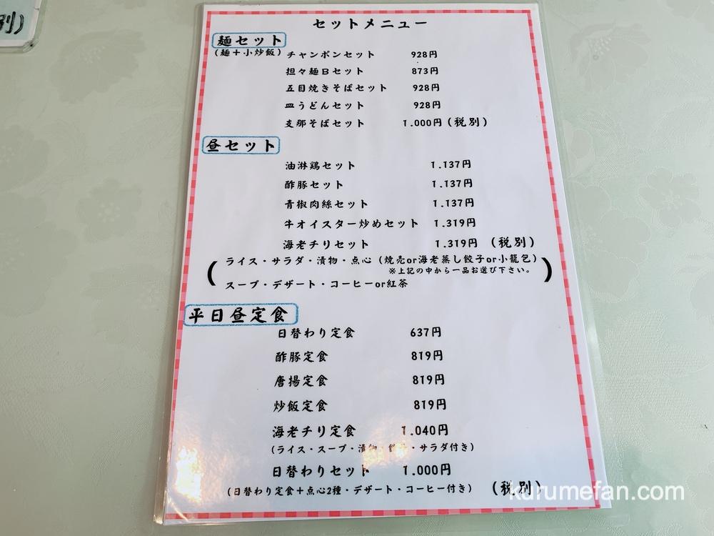 クラシックチャイナ白龍 ランチ セットメニュー・昼セット・平日昼定食