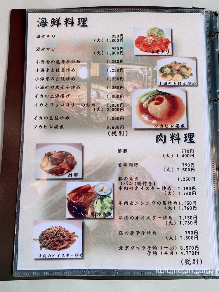 クラシックチャイナ白龍 海鮮料理・肉料理