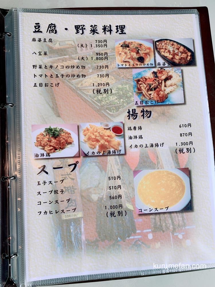 クラシックチャイナ白龍 豆腐・野菜料理、揚げ物、スープ