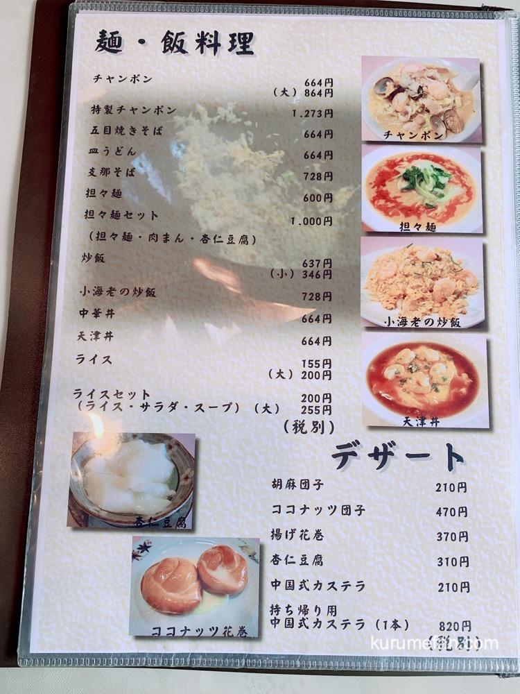クラシックチャイナ白龍 麺・飯料理、デザート