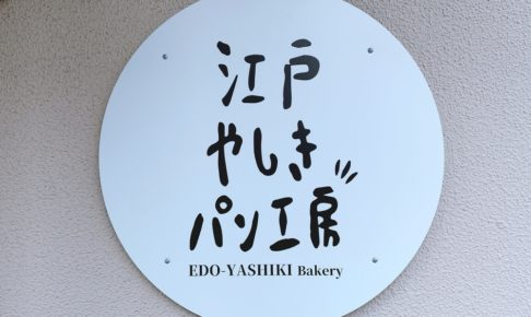 テレQ チラチラパンチ 久留米の江戸やしきパン工房が登場【9/19】