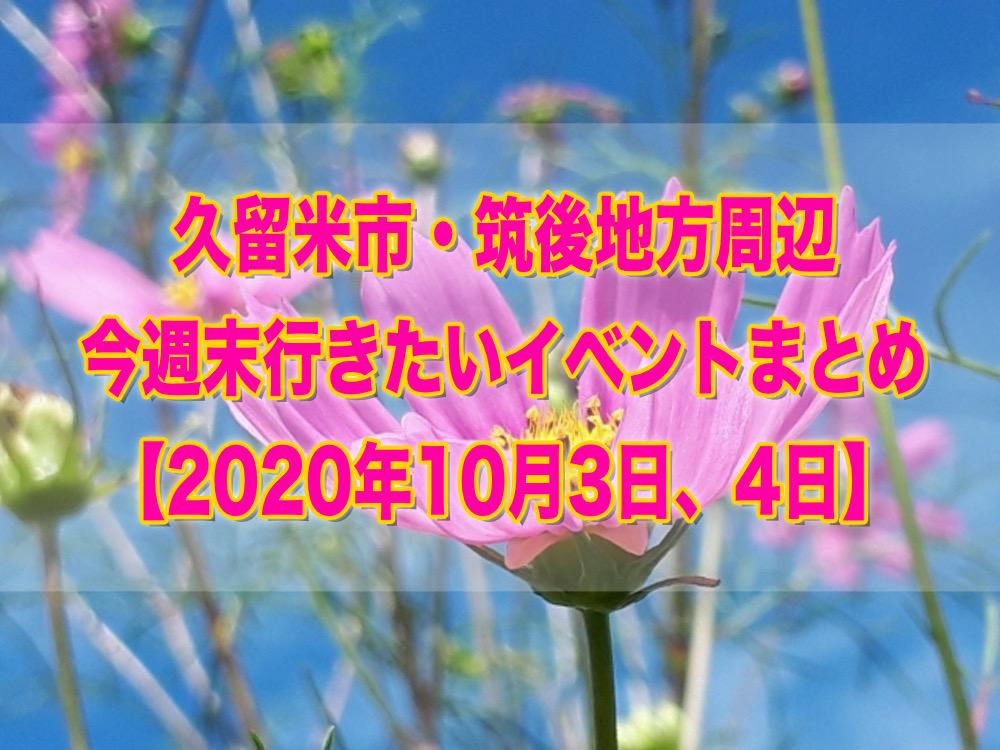 久留米市・筑後地方周辺 今週末行きたいイベントまとめ【10月3日、4日】