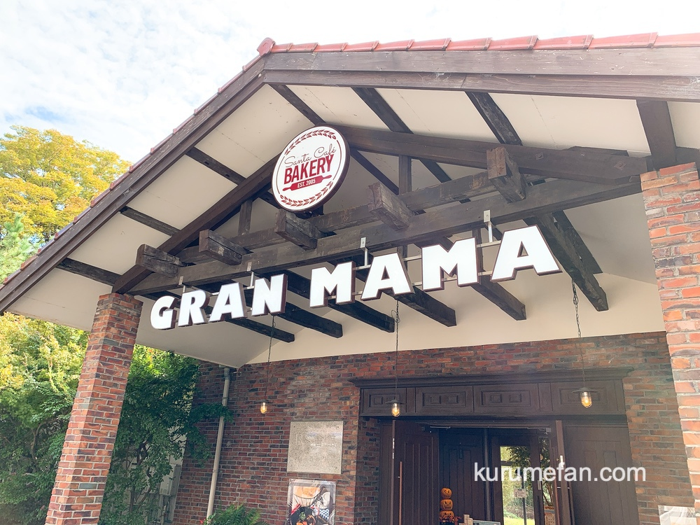 サンタカフェベーカリー グランママ 歴史ある建物を改装した店舗でオシャレで高級感