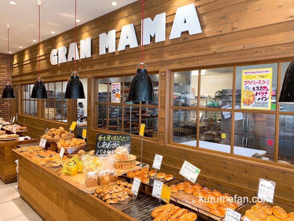 サンタカフェベーカリー グランママ 70種類以上の焼きたてパンを提供