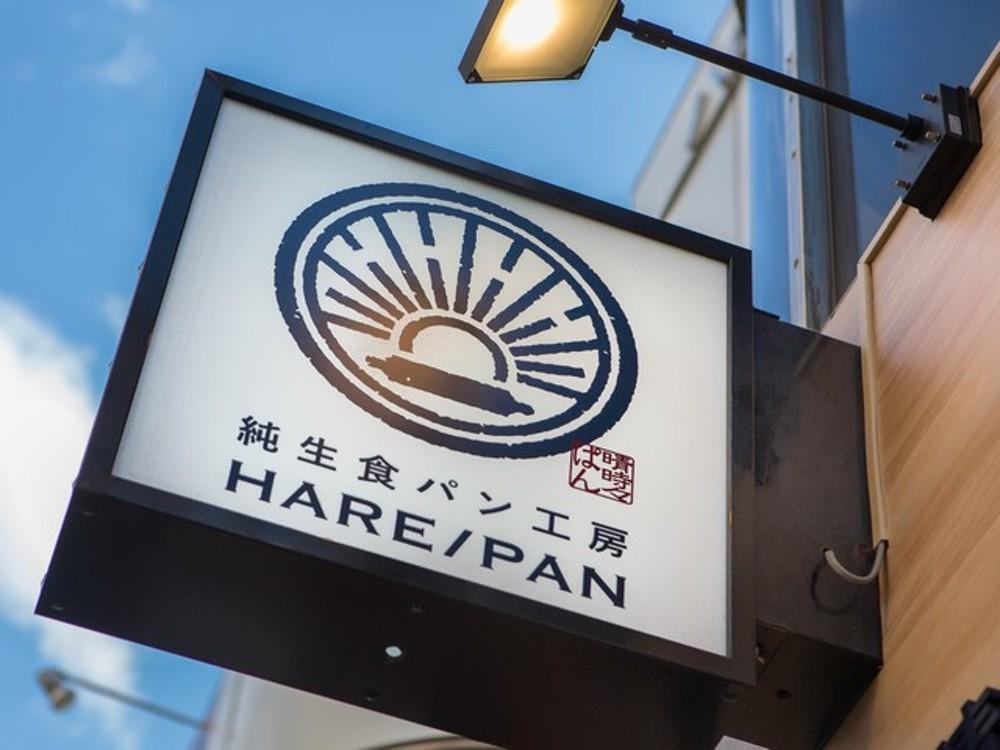 純生食パン工房 HARE/PAN(ハレパン)柳川店