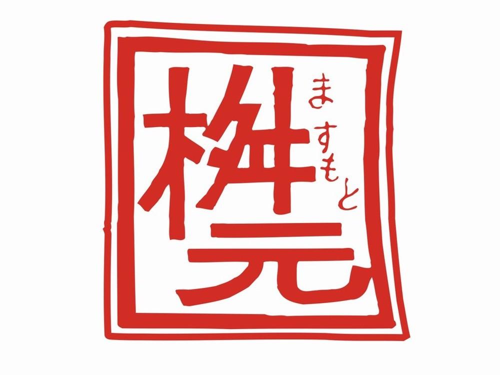 辛麺屋 桝元 イオンモール大牟田店 10月1日オープン!大牟田に初出店