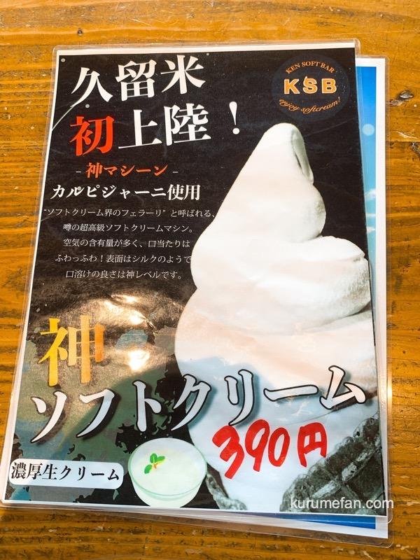 旬魚馬菜 憲五百 メニュー・お品書き 神ソフトクリーム