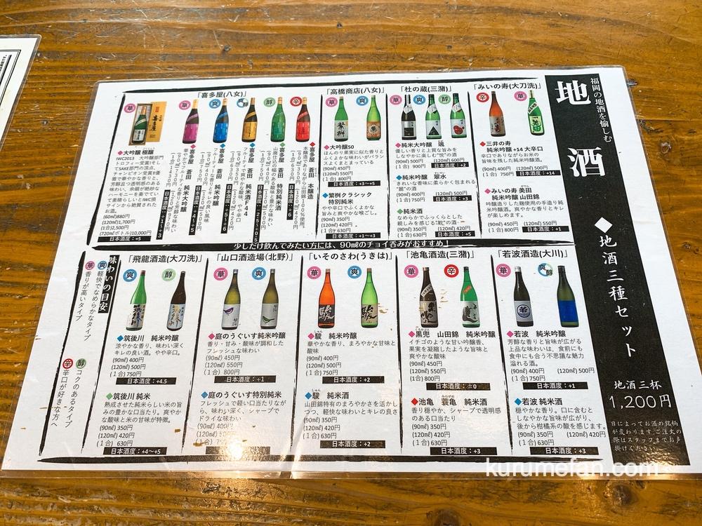 旬魚馬菜 憲五百 メニュー・お品書き ドリンクメニュー