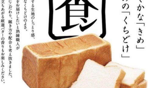 高級食パンこがわ屋 フレスポ鳥栖で9月6日に限定販売 売り切れ次第終了