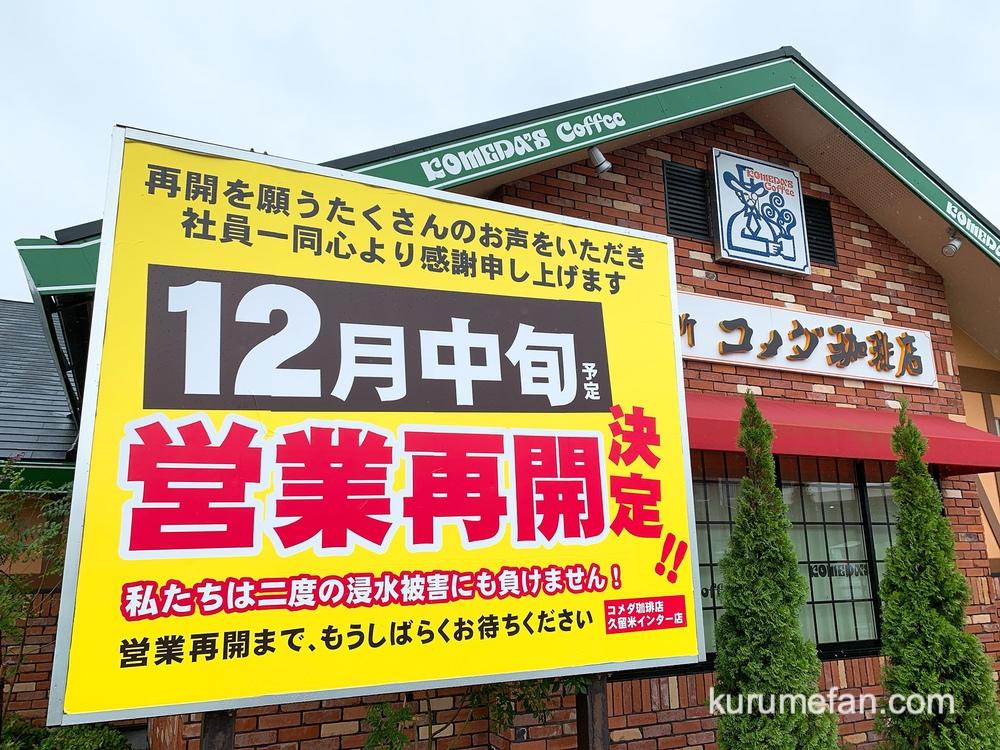 コメダ珈琲店 久留米インター店 12月中旬 営業再開に 7月豪雨災害から再開