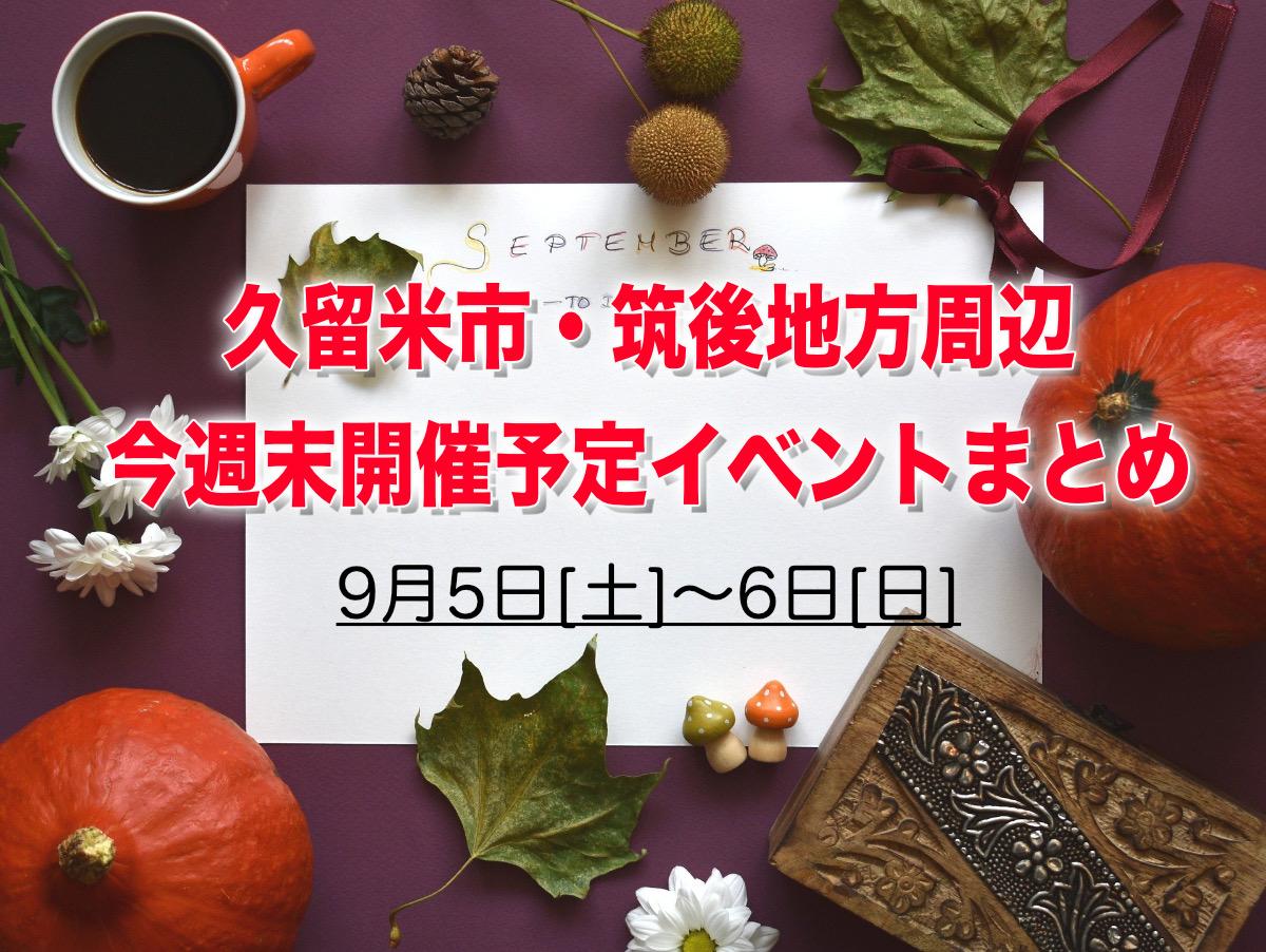 久留米市・筑後地方周辺 今週末開催予定イベントまとめ【9月5日〜6日】