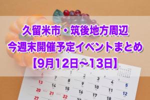 久留米市・筑後地方周辺 今週末開催予定イベントまとめ【9月12日〜13日】