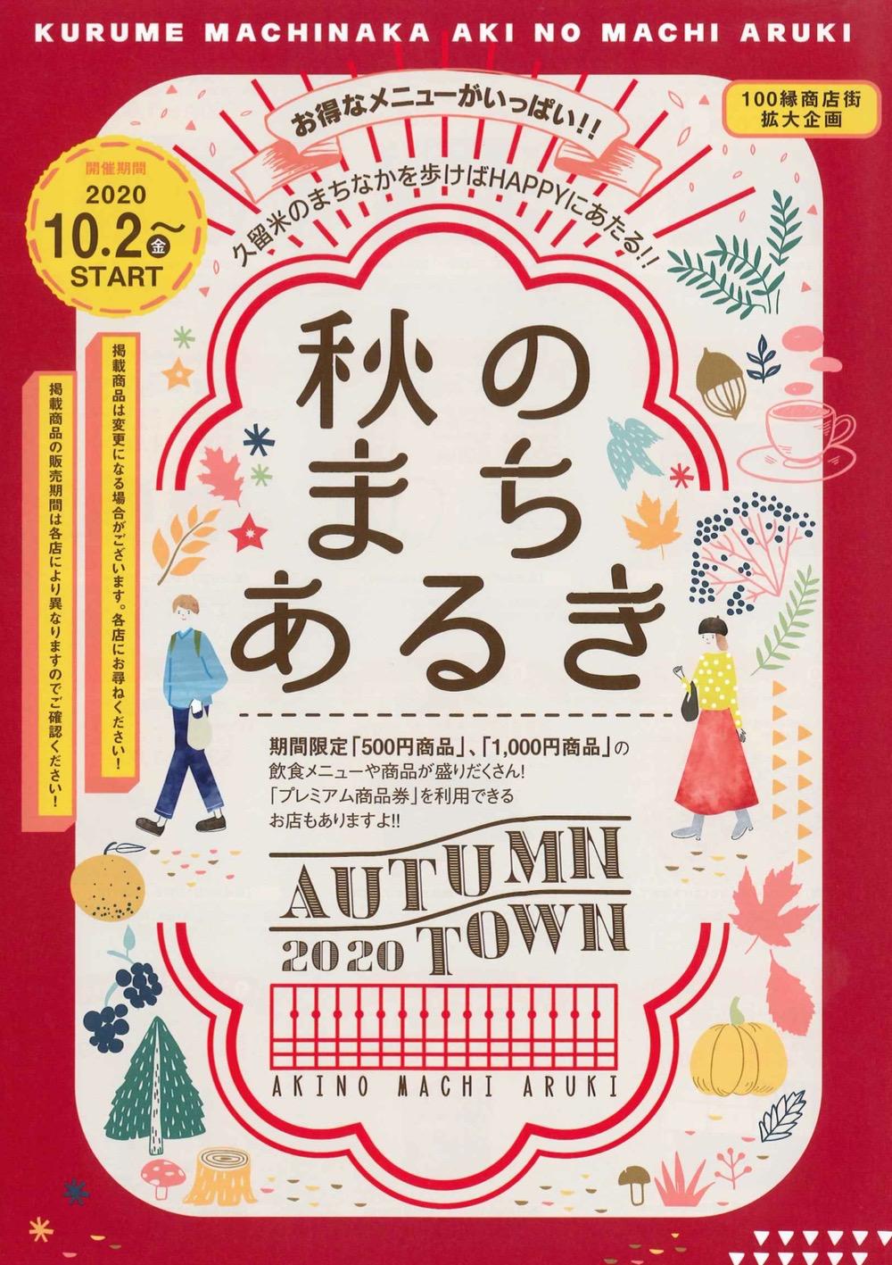 久留米「秋のまちあるき」期間限定の500円商品や1000円商品が盛りだくさん!