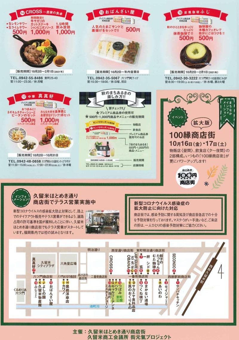 久留米ほとめき通り商店街「秋のまちあるき」【久留米市】対象店舗・内容