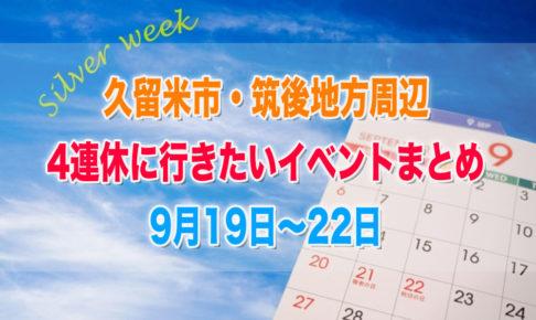 久留米市・筑後地方周辺 4連休に行きたいイベントまとめ【9月19日〜22日】