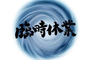久留米市内で台風10号接近に伴い9月7日(月)臨時休業のお店・施設まとめ