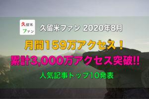 久留米ファン 2020年8月 月間159万アクセス!人気記時トップ10発表