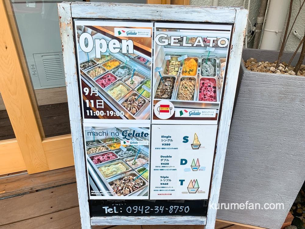 machi no gelato 町のジェラート 久留米市六ツ門町にオープンしたお店