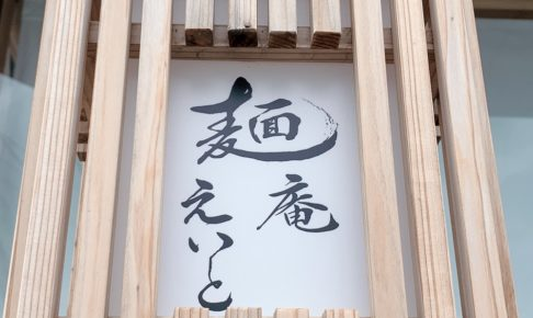麺庵えいと 9月21日より営業再開に 7月豪雨災害から再開【久留米市東合川】