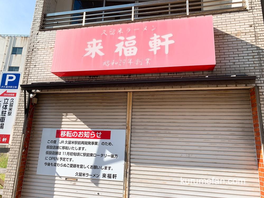 久留米ラーメン 来福軒 昭和29年創業 仮設店舗に移転オープン