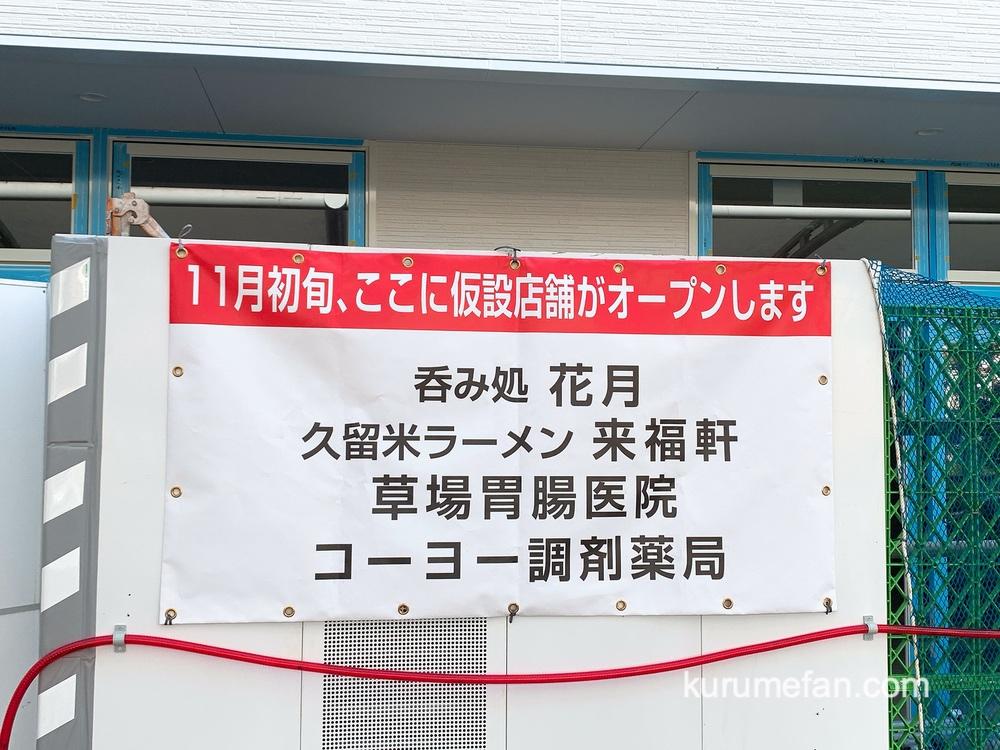 久留米ラーメン来福軒来福軒 JR久留米駅東口ロータリー後方に仮設店舗が11月初旬オープン