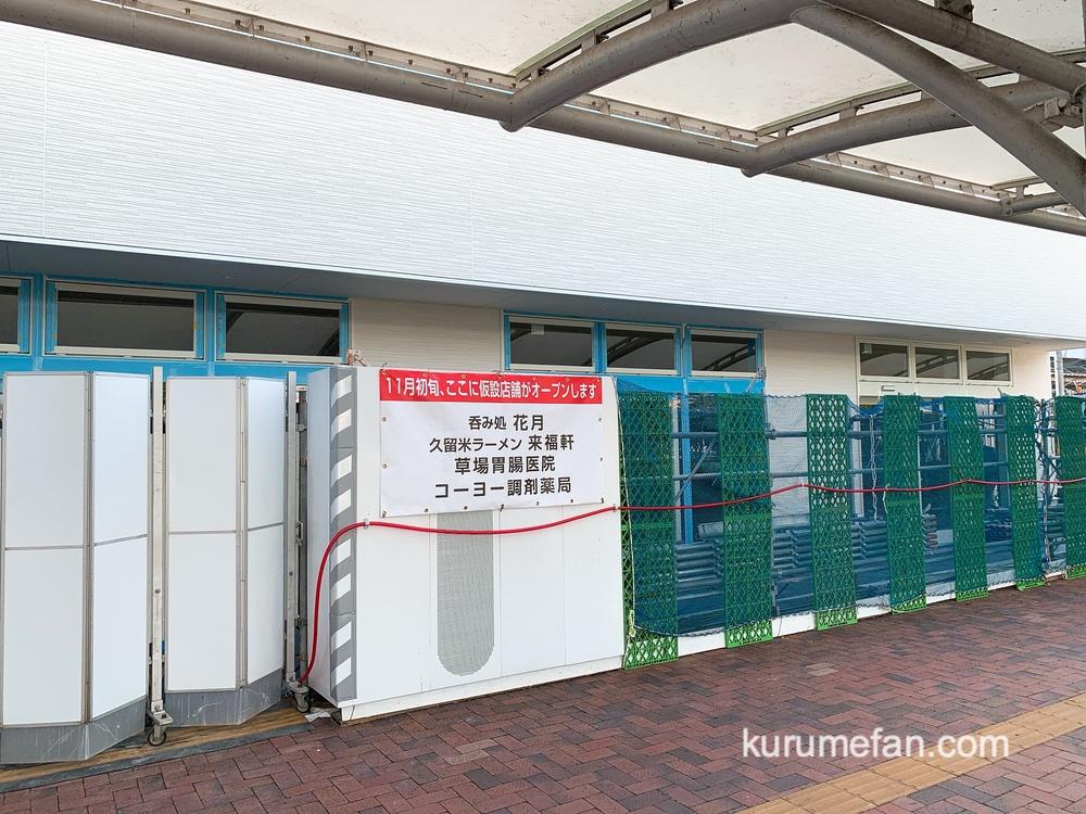 JR久留米駅東口 ロータリー後方に仮設店舗がオープン