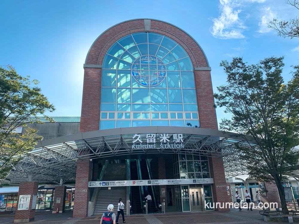 JR久留米駅東口