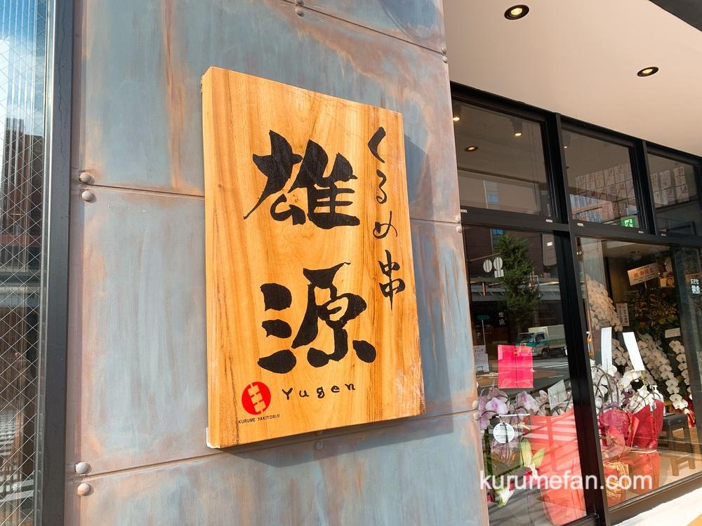 くるめ串雄源 やきとり雄源の2号店がオープンしてる【久留米市日吉町】