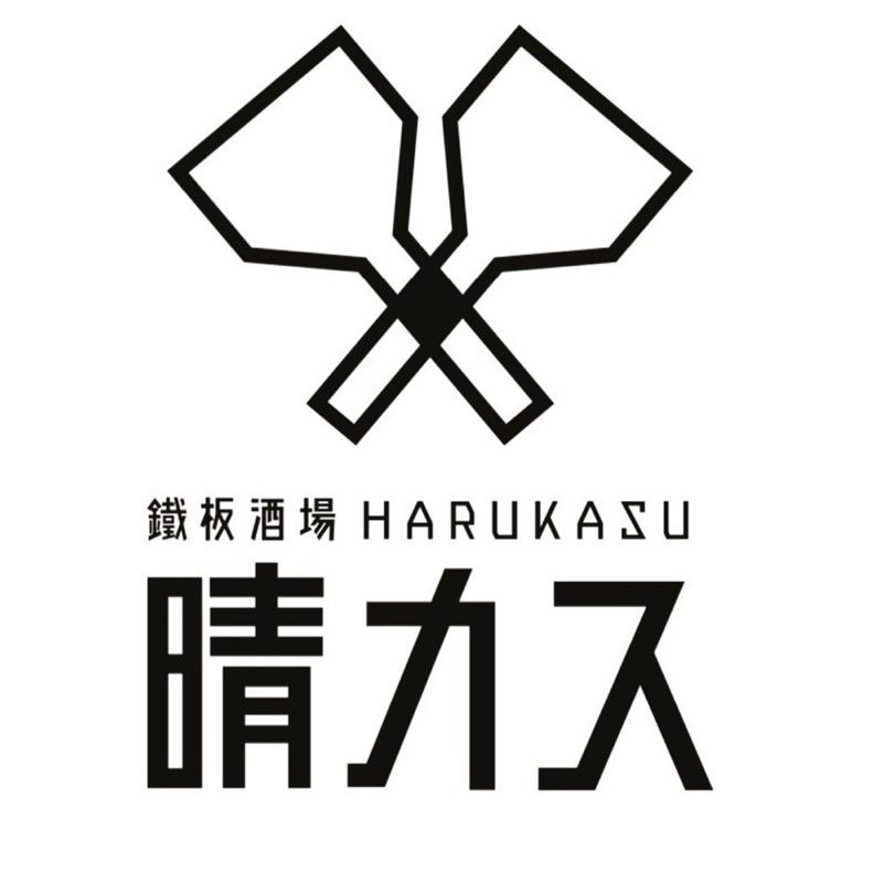 鐵板酒場 晴カス (ハルカス) 久留米市六ツ門町に10月オープン